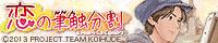 http://koihude.web.fc2.com/index.html